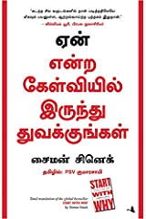 Start With Why (Tamil) (Tamil Edition) Kindle Edition