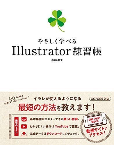 やさしく学べる Illustrator 練習帳(CC/CS6対応)