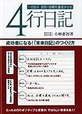 1日5分 目的・目標を達成させる 4行日記