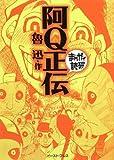 阿Q正伝 (まんがで読破)