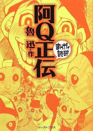 The True Story of Ah-Q (Manga de dokuha)
