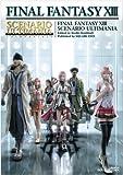 ファイナルファンタジーXIII シナリオアルティマニア (SE-MOOK)