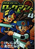 Story Battle Rockman EXE 4 (ladybug Comics Special) (2004) ISBN: 4091495109 [Japanese Import]