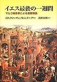 img - for Iesu saigo no isshu  kan : Maruko fukuinsho ni yoru junan monogatari book / textbook / text book