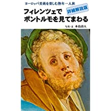 Pontormo in Firenze (Japanese Edition)