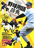 野球用語辞典