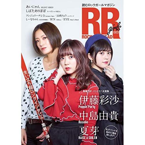 ROCK AND READ girls 003 表紙画像