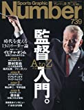 Sports Graphic Number ( スポーツ・グラフィック ナンバー ) 2009年 10/29号 [雑誌]