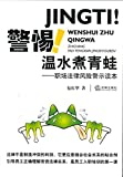 警惕!温水煮青蛙:职场法律风险警示读本  (Law Press.China) (Chinese Edition)