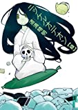 Nickelodeon green (IKKI COMIX) (2013) ISBN: 4091886167 [Japanese Import]