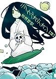 Nickelodeon green (IKKI COMIX) (2013) ISBN: 4091886167 [Japanese Import]
