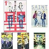 聖☆おにいさん 1-16巻 新品セット (クーポン「BOOKSET」入力で+3%ポイント)