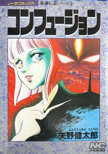コンフュージョン―邪神伝説シリーズ 4 (ノーラコミックス 邪神伝説シリーズ)