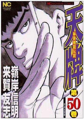 天牌 50―麻雀飛龍伝説 (ニチブンコミックス)