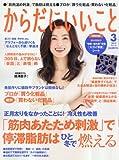 月刊からだにいいこと 2018年 03 月号 [雑誌]