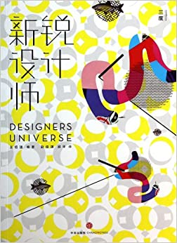 Cutting-edge designers(Chinese Edition)