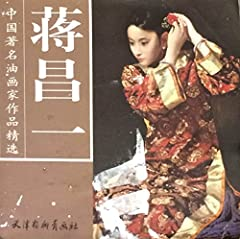 60 pages of beautiful paintings, primarily of women in traditional Asian life, but some men and some nature as well. I cannot read the book, but it is a beautiful showpiece for a coffee table, etc.