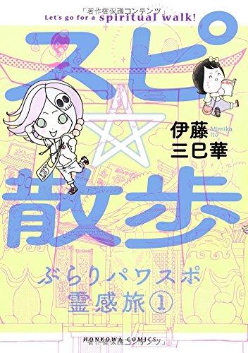 スピ☆散歩 ぶらりパワスポ霊感旅 1 (HONKOWAコミックス)