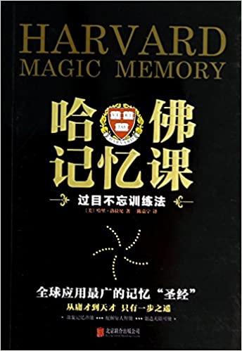 Harvard Magic Memory