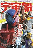 宇宙船vol.158 (ホビージャパンMOOK 824)