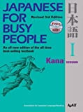 Japanese for Busy People I: Kana Version 1 CD attached (Japanese for Busy People Series)