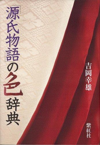 源氏物語の色辞典