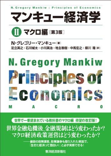 マンキュー経済学II マクロ編(第3版)