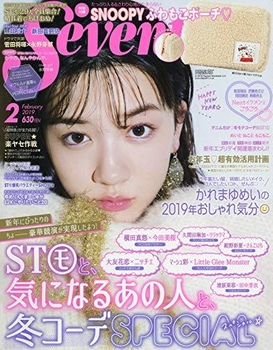 Seventeen 2019年2月号 表紙画像