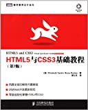 img - for HTML5 and CSS3 Essentials - (7th Edition)(Chinese Edition) book / textbook / text book