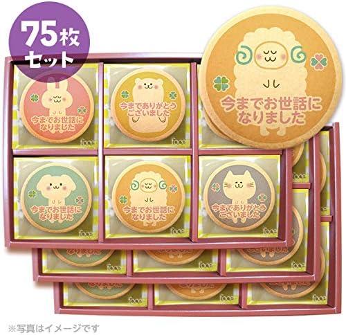 退職や転勤の挨拶に喜ばれるお菓子 どうぶつたちのお礼のメッセージクッキー 75枚セット ギフト
