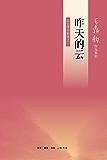 昨天的云:回忆录四部曲之一 (王鼎钧作品系列)