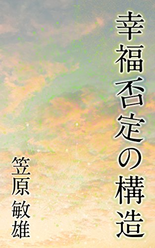 KOUFUKU HITEI NO KOUZOU (Japanese Edition)