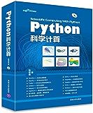 Python科学计算
