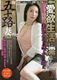 俺たちの五十路妻vol.8 (SANWA MOOK)