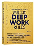 img - for Deep Work Rules (Chinese Edition) book / textbook / text book