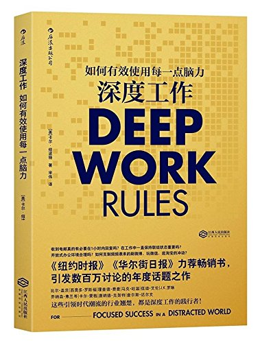 Deep Work Rules (Chinese Edition)