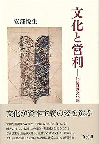 安部悦生(明治大学)著『文化と営利-比較経営文化論』