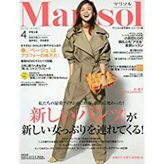 Marisol コンパクト版 最新号 サムネイル
