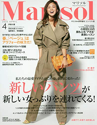 Marisol コンパクト版 最新号 表紙画像