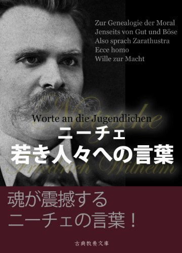 nicheno wakaki hitobitoheno kotoba (Japanese Edition)