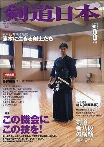 剣道日本 2016年8月号