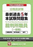 公務員試験 最新過去5年本試験問題集 裁判所職員一般職