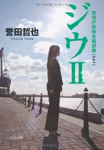 ジウ〈2〉―警視庁特殊急襲部隊 (中公文庫)