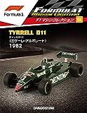 F1マシンコレクション 51号 (ティレル011 ミケーレ・アルボレート1982) [分冊百科] (モデル付)