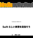 Swift らしい表現を目指そう カジュアルブック