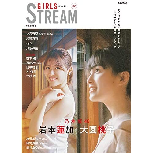 GIRLS STREAM 02 表紙画像