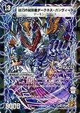 デュエルマスターズ 【 時空の凶兵ブラック・ガンヴィート / 凶刀の覚醒者ダークネス・ガンヴィート 】 DM39-011-R 《覚醒編 4》