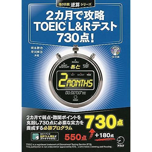 2ヶ月で攻略TOEIC L&R TEST 730点! 横本勝也 早川幸治