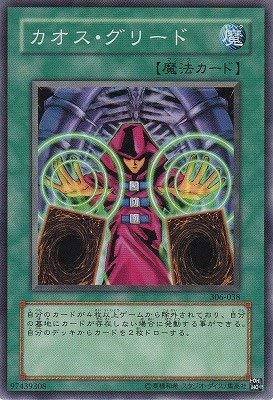 Yu-Gi-Oh! / 3rd Period / 6 Bullets / Those who Control Chaos / 306-038 Chaos · - 038 Chaos