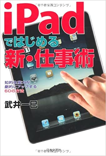 iPadではじめる新・仕事術